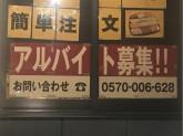 スシロー 富田林店