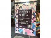 ドトールコーヒーショップ 神保町駅前店