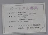 ノムラ・ジャパン株式会社 王子工場