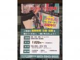 BOOKOFF(ブックオフ) 中板橋駅北口店