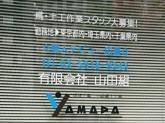 有限会社 山田組