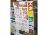 セブン-イレブン 西東京富士町3丁目店