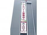 板橋郵便局