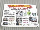 内山工業株式会社 高島検査場