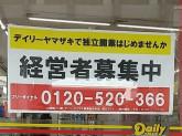 デイリーヤマザキ 東岡山駅北口店