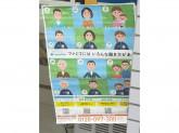 ファミリーマート 墨田菊川駅前店