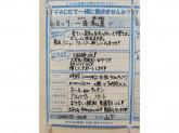 満てん星 豊田T-FACE店
