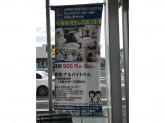クリエイトSD 浜松上島店