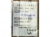RAMEN 1/20(にじゅうぶんのいち)