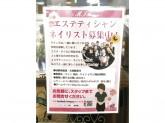 マイン イオン浜松市野店