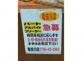 味福(みふく) 竜田川店