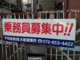 平和産業(株) 大阪営業所