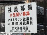 大沢建具店