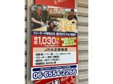 じゃんぼ總本店 JR大正駅前店