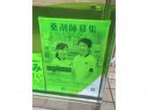 日生薬局 大井町2号店