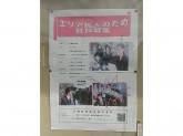 山陽新聞販売 高島支店