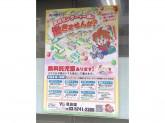 読売新聞 豊島園サービスセンター