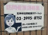 石神井訪問看護ステーション
