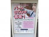 Hair Studio FLAG(ヘアースタジオ フラッグ) 五位堂本店