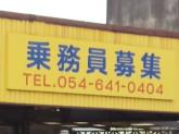 キングタクシー静岡株式会社