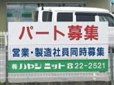 (株)ハヤシ・ニット 本社