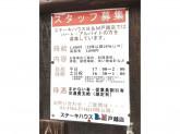 ステーキハウスB&M 戸越店
