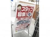 ポニークリーニング 西大井店