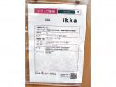 ikka(イッカ) スマーク伊勢崎