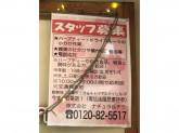 オレンジテラ 武蔵境店