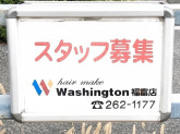 ワシントン美容室 福富店