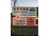 田中瓦工業(有)