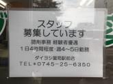 ダイヨシ薬局駅前店