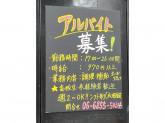 KIKAN-TARO(キカンタロウ) 蛍池店
