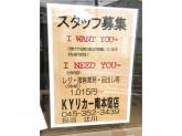 KYリカー 南本宿店