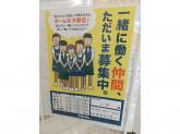 スーパーセンタートライアル三田店