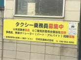 日栄交通株式会社