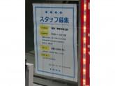 リサイクルショップねこや 大塚店