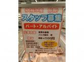 大桜水産 スーパセンタートライアル三田店