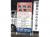 大阪第一交通株式会社 金剛営業所