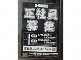 K-BOOKS 池袋素材館