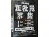 K-BOOKS ファンタジー館