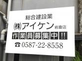 (株)アイケン 岩倉店