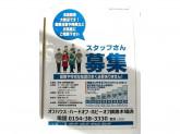 OFF HousE(オフハウス) 釧路木場店