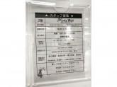 MEN'S BIGI(メンズ・ビギ) イオン釧路店