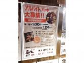 番鳥 南武庫之荘店