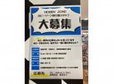 ホビーゾーン イオンモール春日部店