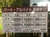 しゃぶしゃぶと日本料理のお店 木曽路(きそじ) 岸和田店