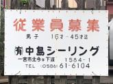 (有)中島シーリング