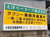 太洋モータース株式会社