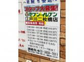 セブン‐イレブン 江戸川二枚橋店
